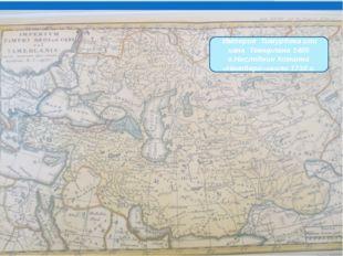 Империя Тимурбека или хана Темирлана 1405 г.Наследник Хоманна «Нюмберг»около