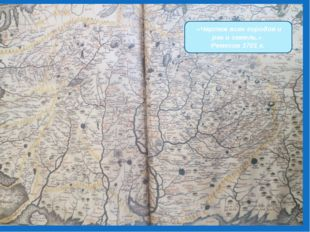 «Чертеж всех городов и рек и земель.» Ремезов 1701 г.