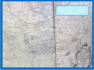 «Карта р. Иртыш в Южной части Сибирской губернии и владений бывших зюнгорски