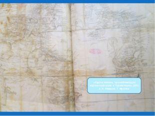 «Карта земель, принадлежащих киргиз-кайсакам, и Туркестана» 1831 г. А. Левши