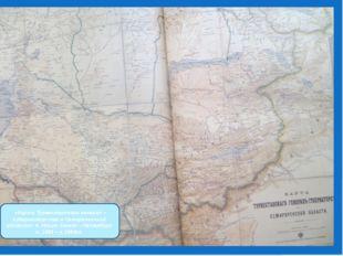 «Карта Туркестанского генерал – губернаторства и Семиречеснкой области» А. И