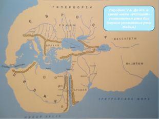 Геродот V в. До н.э. в своей книге «История» упоминается река Лик (первое упо