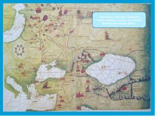 Портолан. «Руссия, Татария и часть Европы и Азии» из атласа Баттиста Аньезе
