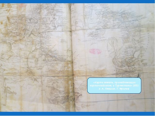 «Карта земель, принадлежащих киргиз-кайсакам, и Туркестана» 1831 г. А. Левши...
