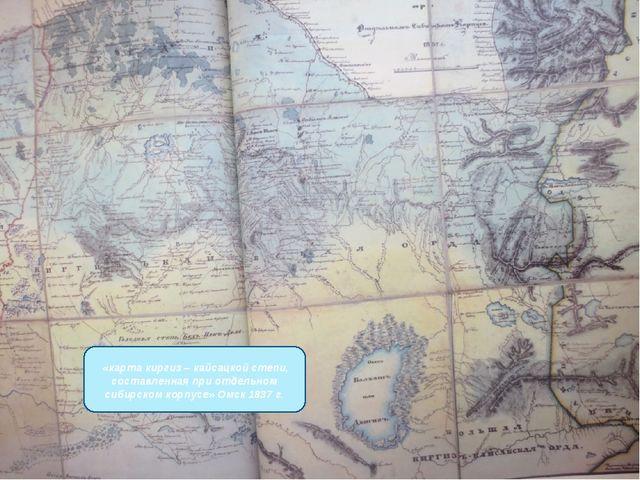 «карта киргиз – кайсацкой степи, составленная при отдельном сибирском корпус...
