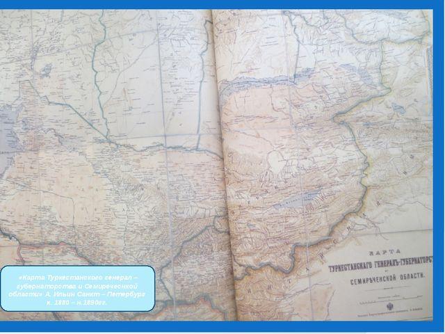 «Карта Туркестанского генерал – губернаторства и Семиречеснкой области» А. И...