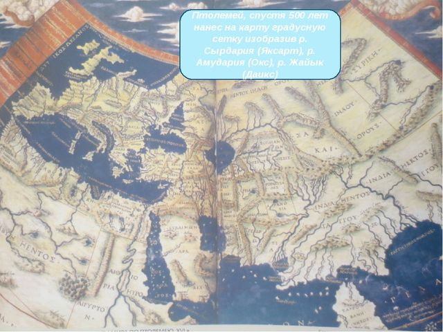 Птолемей, спустя 500 лет нанес на карту градусную сетку изобразив р. Сырдария...