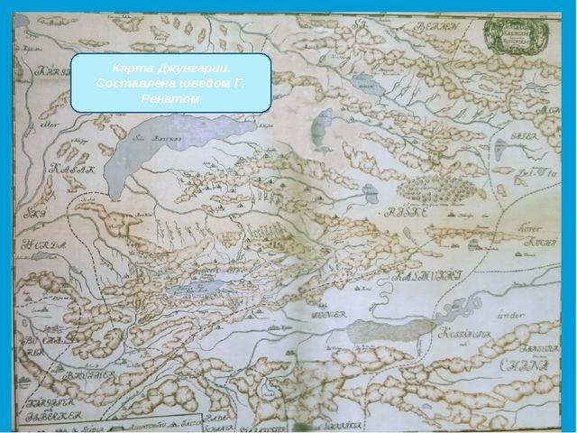 Карта Джунгарии. Составлена шведом Г. Ренатом