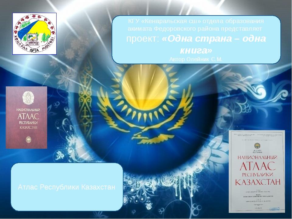 КГУ «Кенаральская сш» отдела образования акимата Федоровского района представ...
