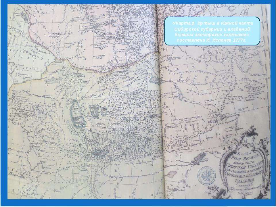 «Карта р. Иртыш в Южной части Сибирской губернии и владений бывших зюнгорски...
