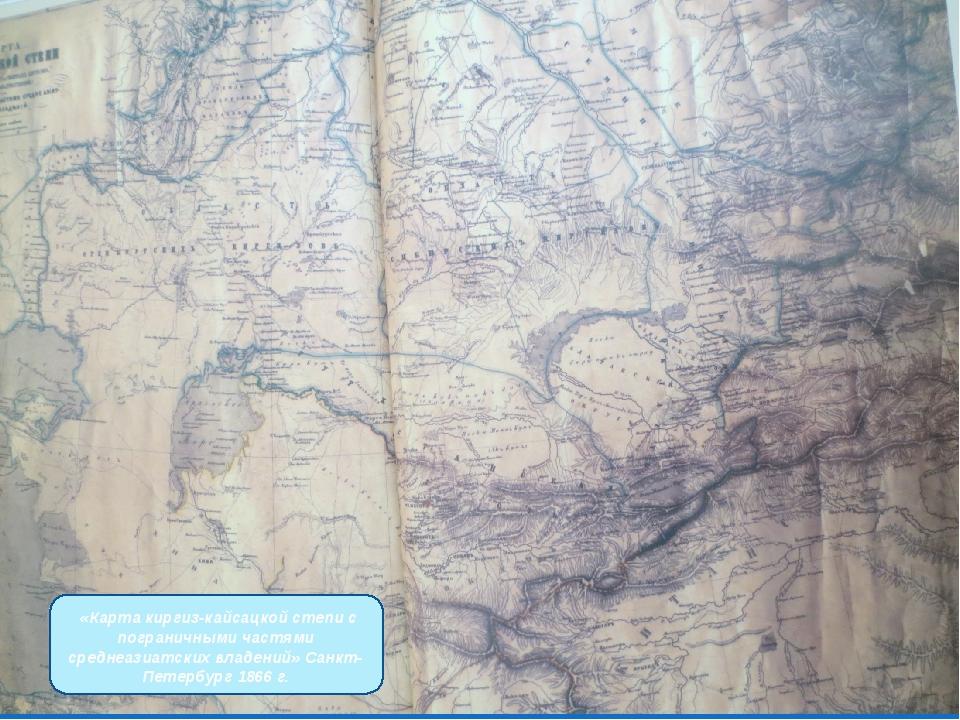«Карта киргиз-кайсацкой степи с пограничными частями среднеазиатских владени...