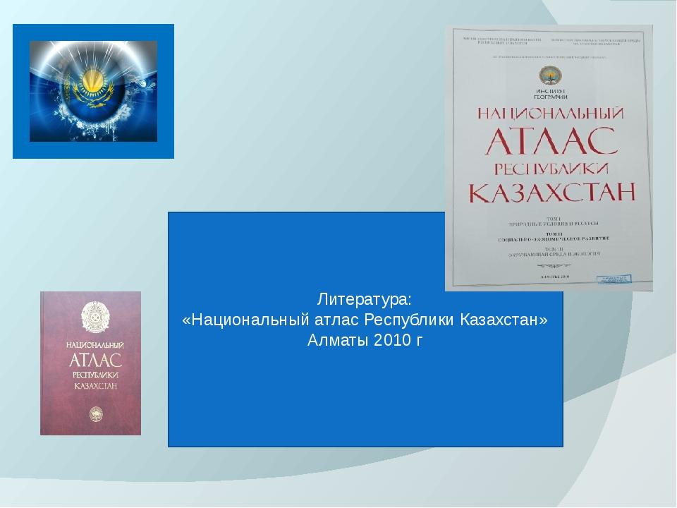 Литература: «Национальный атлас Республики Казахстан» Алматы 2010 г