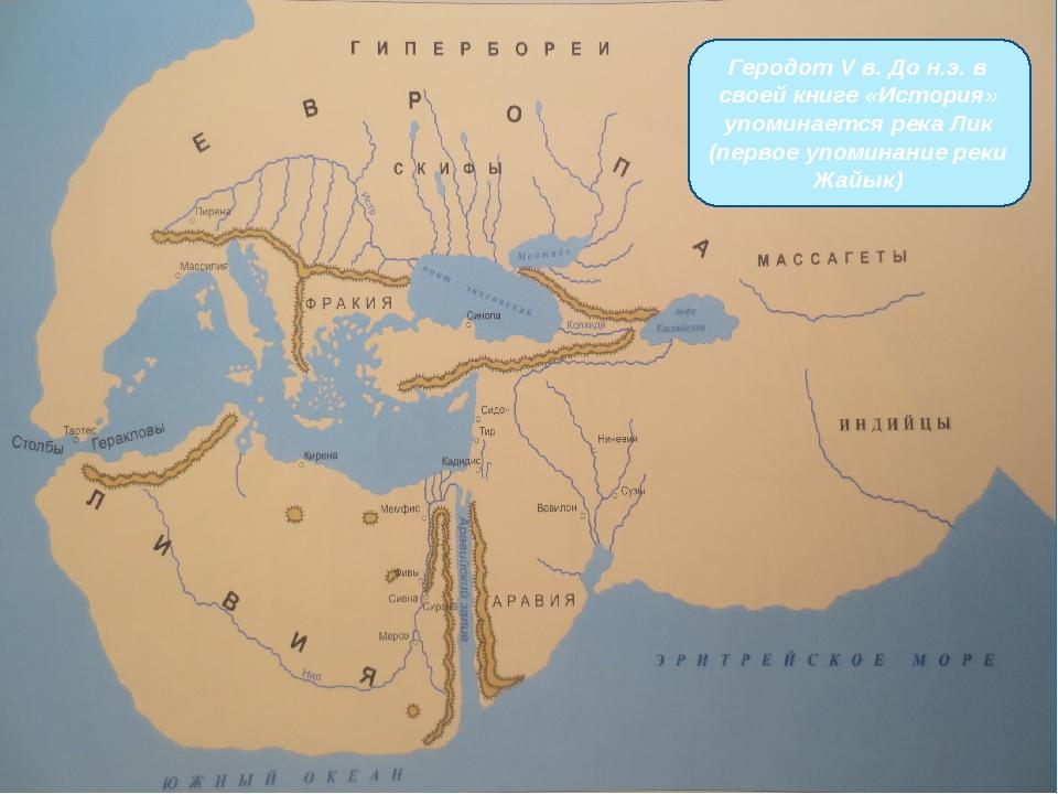 Геродот V в. До н.э. в своей книге «История» упоминается река Лик (первое упо...