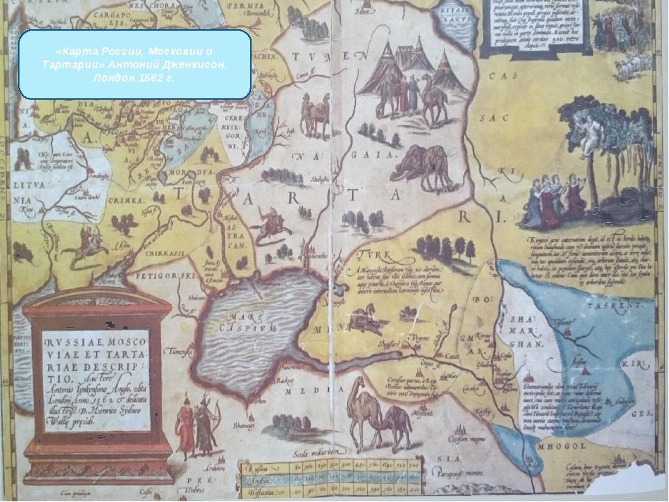 «Карта России, Московии и Тартарии» Антоний Дженкисон. Лондон 1562 г.
