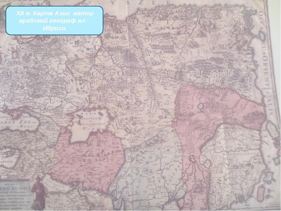 XII в. Карта Азии автор арабский географ ал - Идриси