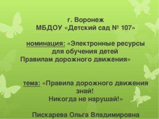 г. Воронеж МБДОУ «Детский сад № 107» номинация: «Электронные ресурсы для обуч