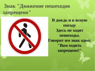 """Знак """"Движение пешеходов запрещено"""" В дождь и в ясную погоду Здесь не ходят"""