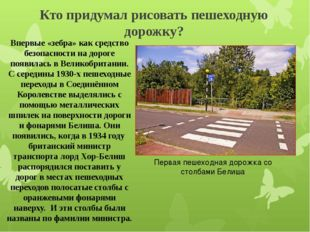 Кто придумал рисовать пешеходную дорожку? Впервые «зебра» как средство безопа