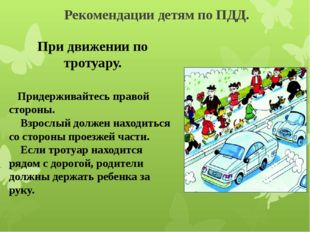 Рекомендации детям по ПДД. При движении по тротуару. Придерживайтесь правой с