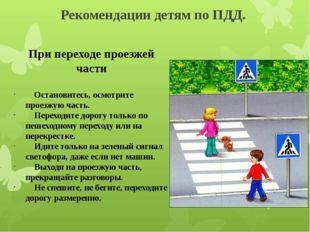 Рекомендации детям по ПДД. При переходе проезжей части Остановитесь, осмотрит