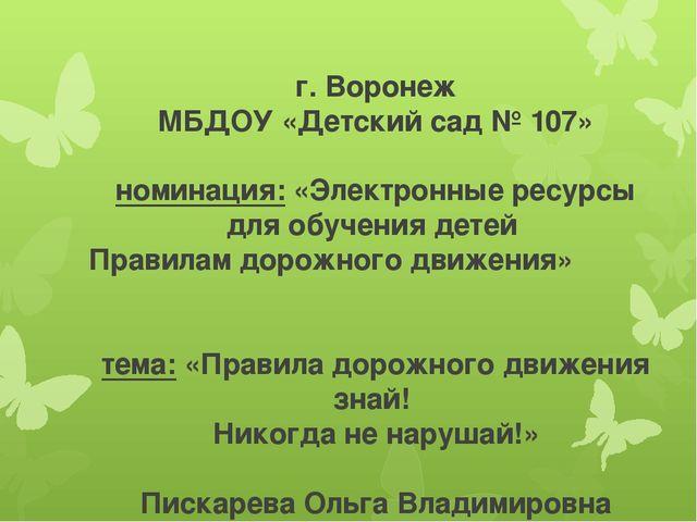 г. Воронеж МБДОУ «Детский сад № 107» номинация: «Электронные ресурсы для обуч...