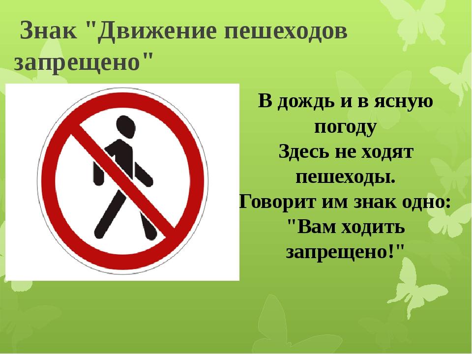 """Знак """"Движение пешеходов запрещено"""" В дождь и в ясную погоду Здесь не ходят..."""