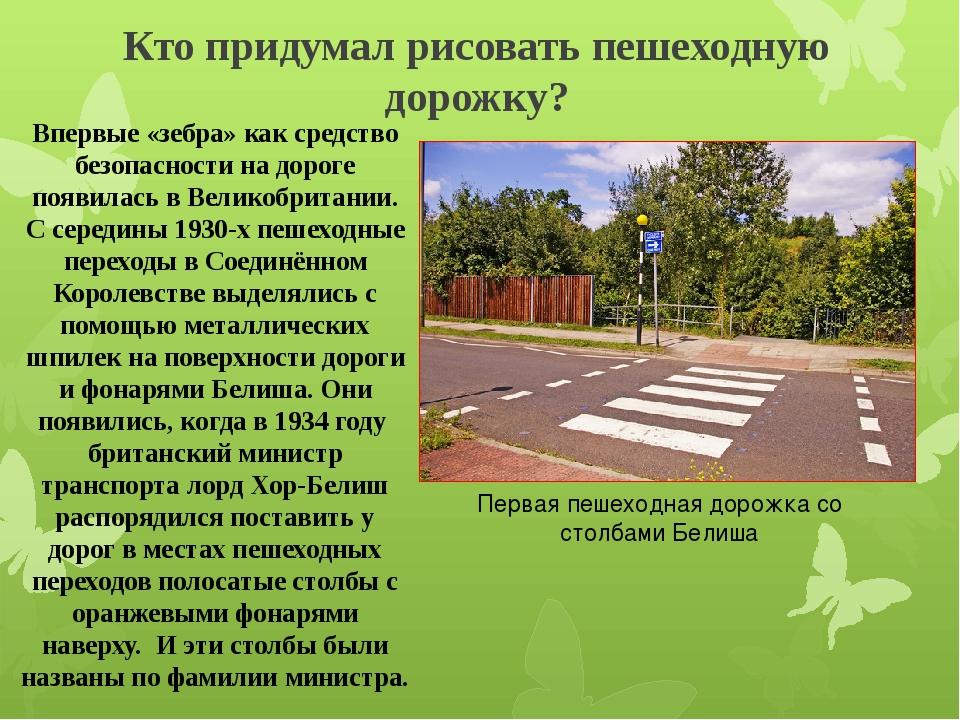 Кто придумал рисовать пешеходную дорожку? Впервые «зебра» как средство безопа...