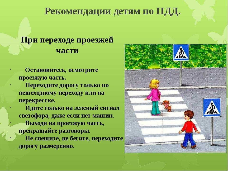 Рекомендации детям по ПДД. При переходе проезжей части Остановитесь, осмотрит...