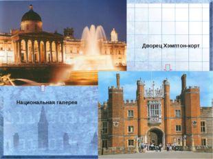 Национальная галерея Дворец Хэмптон-корт