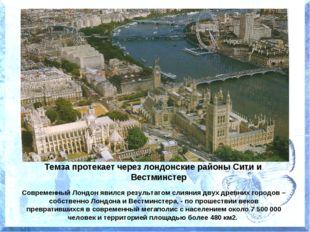 Темза протекает через лондонские районы Сити и Вестминстер Современный Лондон