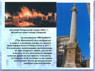 «Великий Лондонский пожар 1666 г.» (Музей истории города Лондона) Так называе