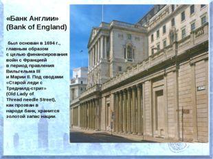 «Банк Англии» (Bank of England) был основан в 1694 г., главным образом с цель