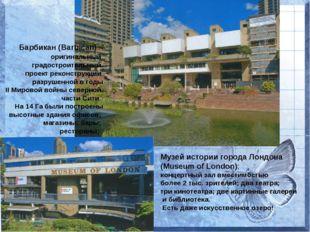 Барбикан (Barbican) – оригинальный градостроительный проект реконструкции раз