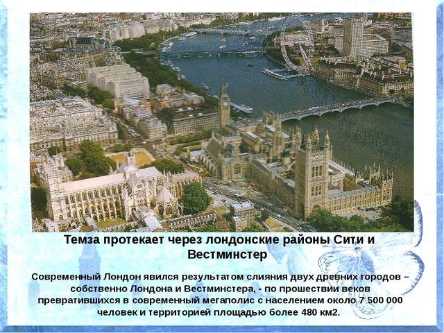 Темза протекает через лондонские районы Сити и Вестминстер Современный Лондон...