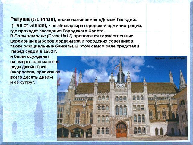 Ратуша (Guildhall), иначе называемая «Домом Гильдий» (Hall of Guilds), - штаб...
