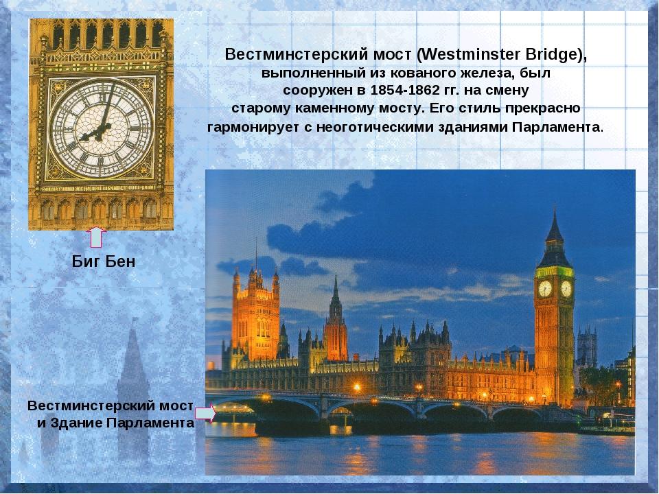 Вестминстерский мост (Westminster Bridge), выполненный из кованого железа, бы...