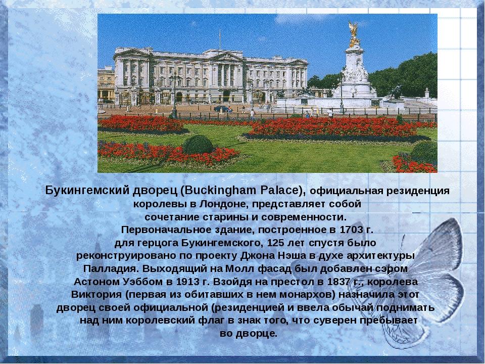 Букингемский дворец (Вuсkingham Palacе), официальная резиденция королевы в Ло...