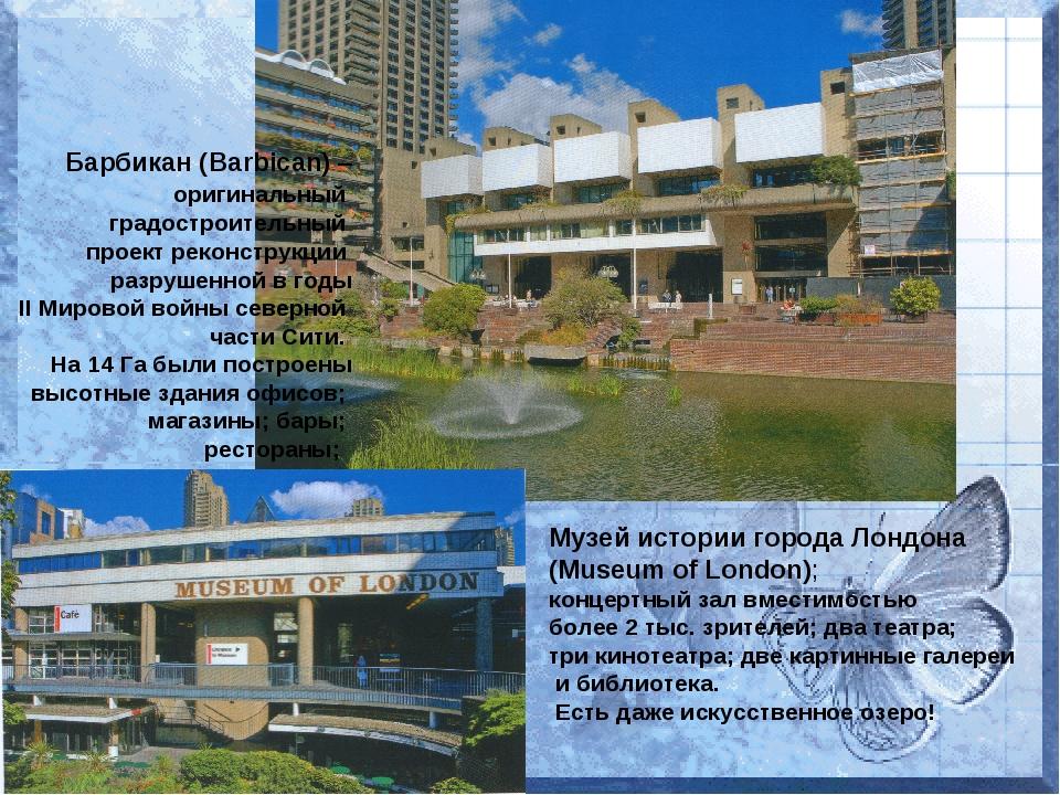 Барбикан (Barbican) – оригинальный градостроительный проект реконструкции раз...