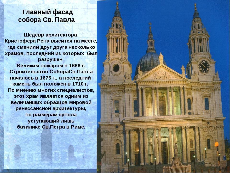 Главный фасад собора Св. Павла Шедевр архитектора Кристофера Рена высится на...