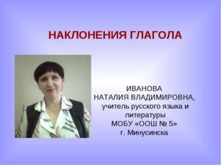 НАКЛОНЕНИЯ ГЛАГОЛА ИВАНОВА НАТАЛИЯ ВЛАДИМИРОВНА, учитель русского языка и лит