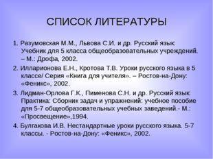 СПИСОК ЛИТЕРАТУРЫ 1. Разумовская М.М., Львова С.И. и др. Русский язык: Учебни