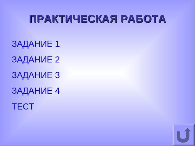 ПРАКТИЧЕСКАЯ РАБОТА ЗАДАНИЕ 1 ЗАДАНИЕ 2 ЗАДАНИЕ 3 ЗАДАНИЕ 4 ТЕСТ
