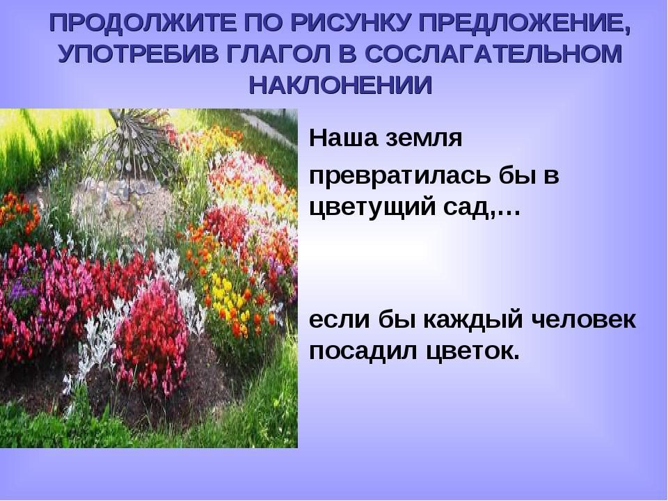 Наша земля превратилась бы в цветущий сад,… если бы каждый человек посадил цв...