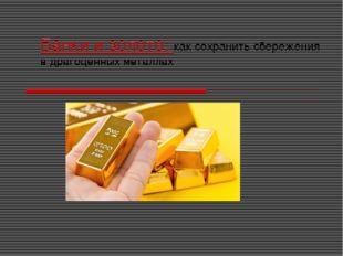 Банки и золото: как сохранить сбережения в драгоценных металлах