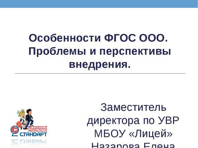 Особенности ФГОС ООО. Проблемы и перспективы внедрения. Заместитель директора...