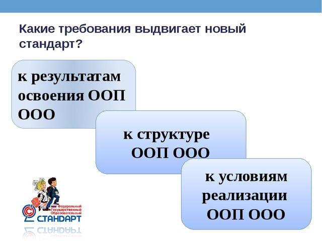 Какие требования выдвигает новый стандарт? к результатам освоения ООП ООО к с...