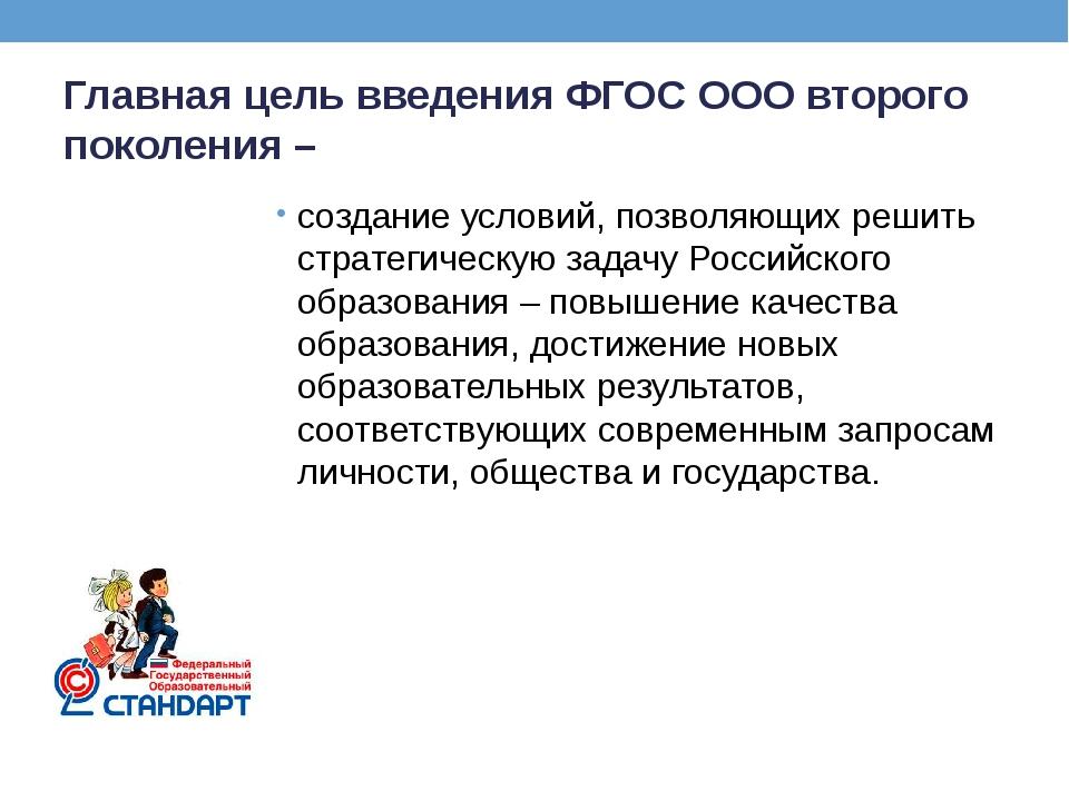 Главная цель введения ФГОС ООО второго поколения – создание условий, позволяю...