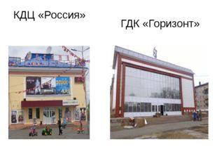 КДЦ «Россия» ГДК «Горизонт»
