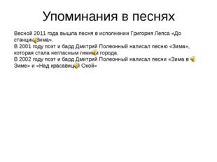 Упоминания в песнях Весной 2011 года вышла песня в исполнении Григория Лепса