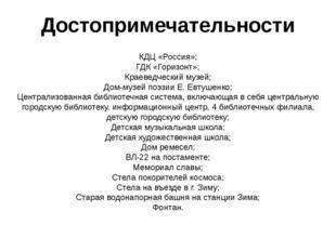 Достопримечательности КДЦ «Россия»; ГДК «Горизонт»; Краеведческий музей; Дом-